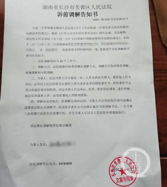 因疫情影响决定退租部分办公室,湖南一律所起诉房东免房租并退押金 全球新闻风头榜 第1张