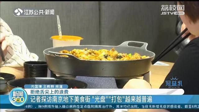 """新街口美食,拒绝舌尖上的浪费 南京地下美食街""""光盘""""""""打包""""越来越普遍"""