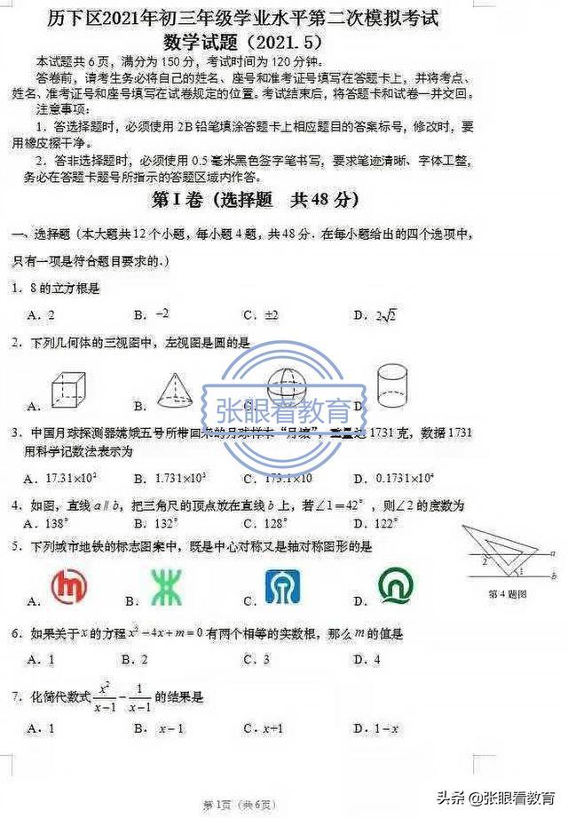 济南市历下区中考二模测试题(数学)