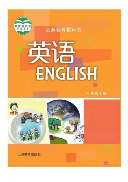 沪教版初中七年级上册英语电子教材电子课本(可下载)