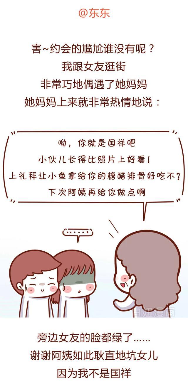 """约会大作战漫画,女朋友""""第一次""""约会的经历,太尴尬了!(漫画)"""