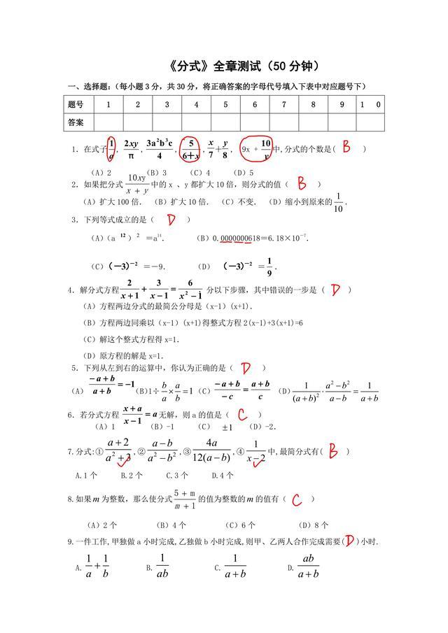 初二同步课程:第13讲(拓展提高)参沪教版初中数学说课稿范文考解答