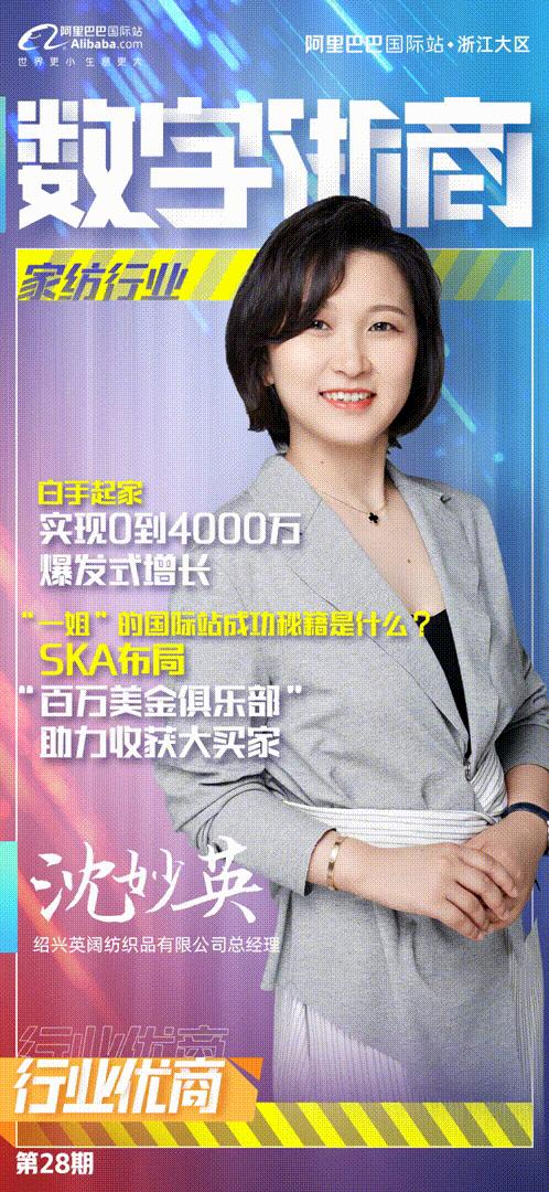 自主创业四年,她领着英阔在国际站迈入爆发式提高