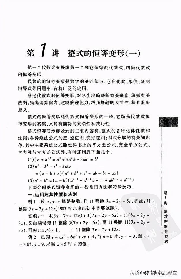 286页pdf|奥林匹克数学课本-初中一年级
