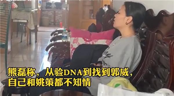 """""""错换人生28年""""案又反转?姚策遗孀惹众怒 称养父母背地检测DNA 全球新闻风头榜 第1张"""