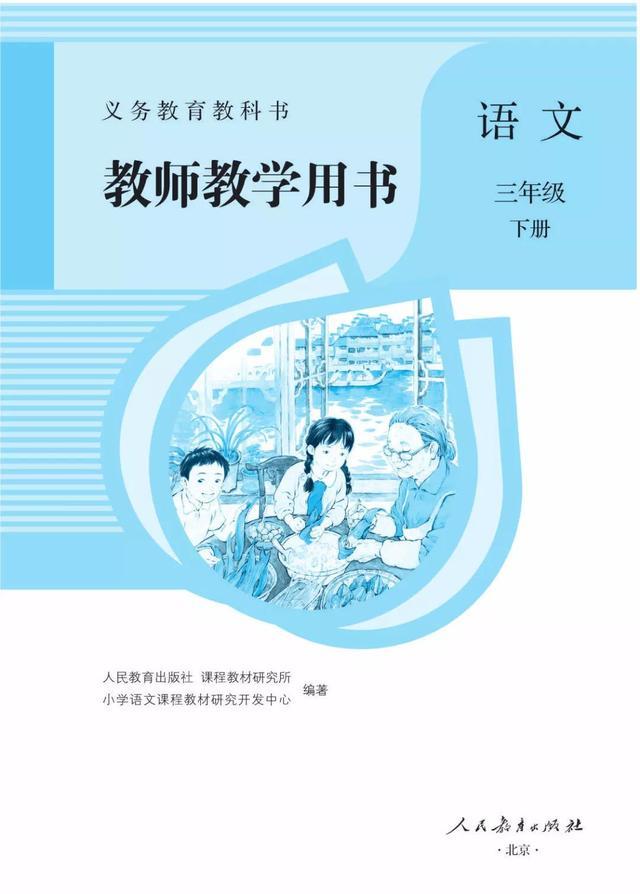 统编小学语文三年级(下册)教师教学用书