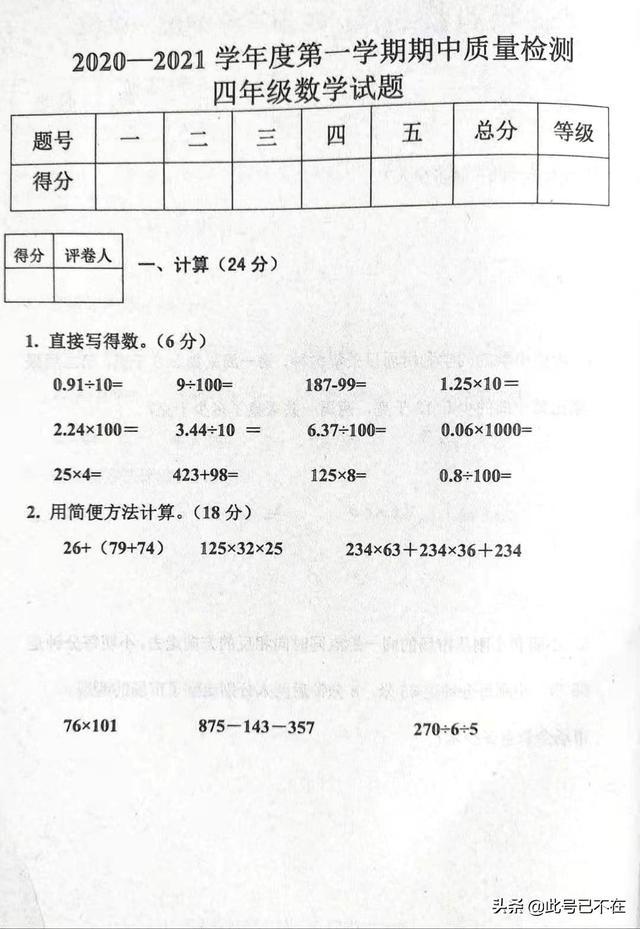 2020-2021第一学期四年级数学期中试卷