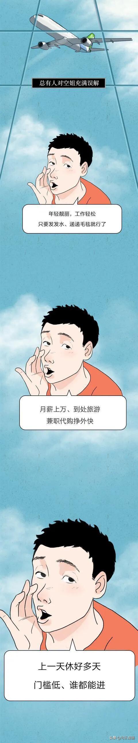 漫画,漫画:自从当了空姐,男友认为我一直在伺候人,他变得越来越坚强