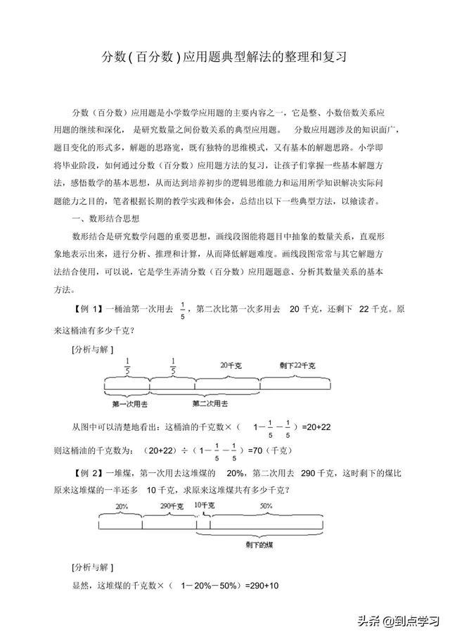小升初数学冲刺:稍复杂的分沪教版初中数学定理证明数和百分数应用题
