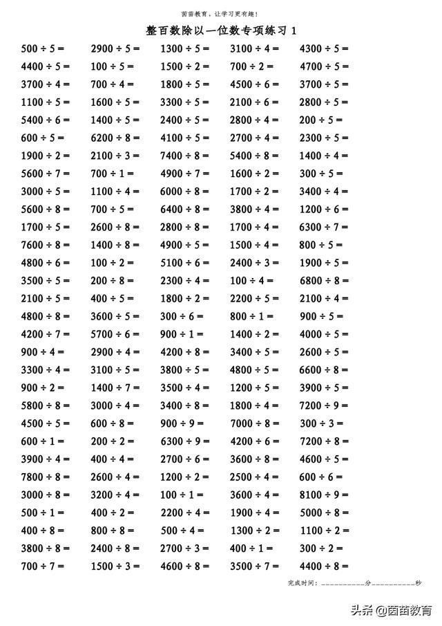 口算题卡:整百数除以一位数专项练习,可打印附答案