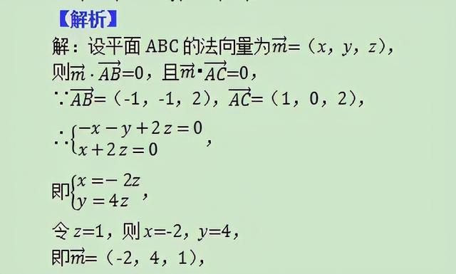 高中数学:空间向量专题练习+答案,不会的还在等什么,快来看