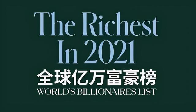 2755名亿万富翁财富总金额达13