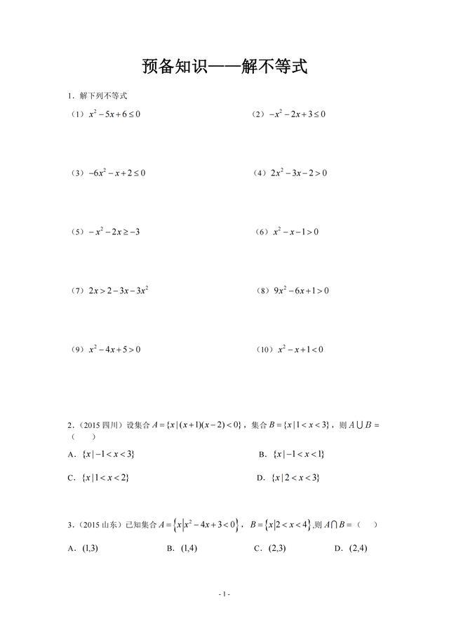 高三函数基础知识综合讲义