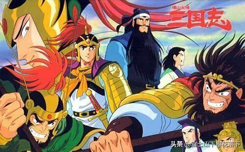 三国梦想漫画,细数盘点那些以东汉三国为题材的日本动漫(富士山下樱花落下)