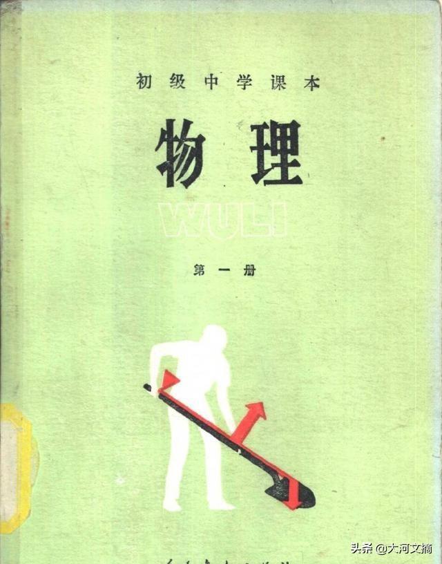 怀旧课本:70后的初中课本《物理》第一册人教社87版