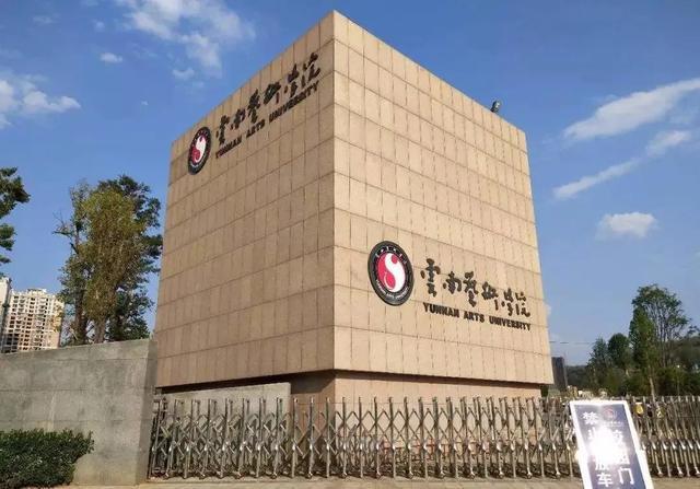 云南艺术学院成绩查询,4月5日起考试,云南艺术学院2021艺术类校考线上复试须知