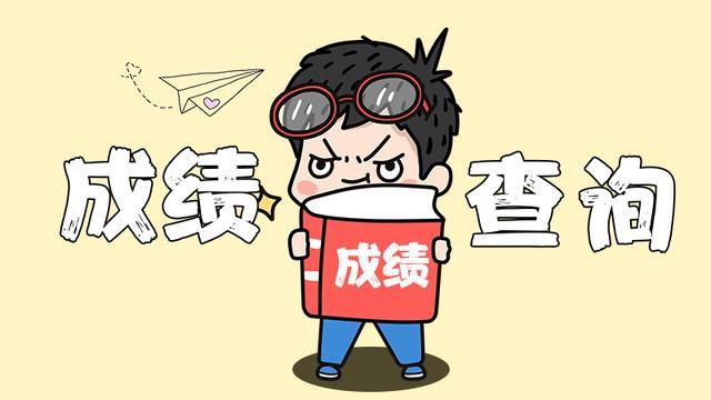 重庆教师资格成绩查询,2021江西教师招聘考试成绩已公布!怎么知道自己进面
