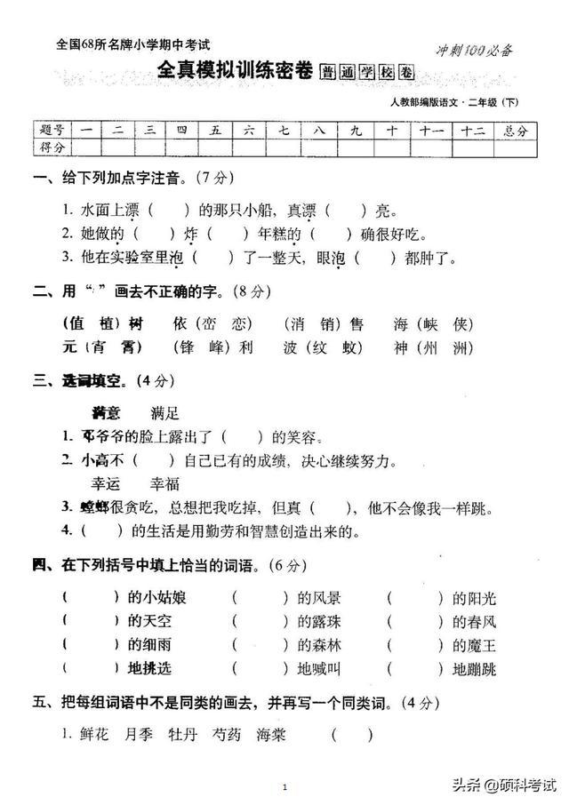 小学二年级下册「语文+数学」期中试卷+答案(经典全面 难易结合)