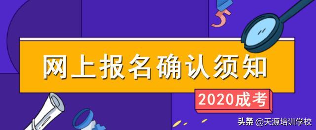 安徽成人教育考试网,2020年安徽省成人高校招生考试网上确认须知