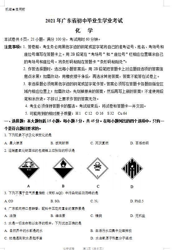 2021广东省中考化学试卷及答案