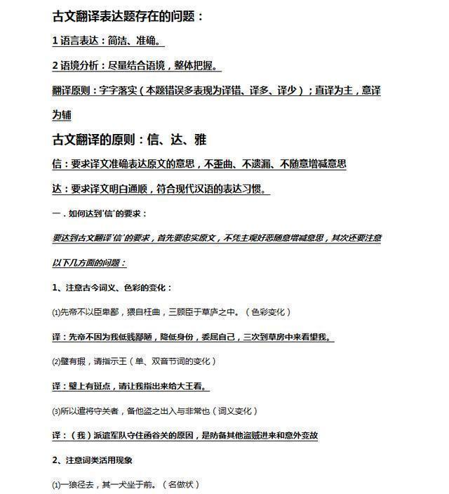 超详细:高考语文常考的古文翻译句子大全(可打印)家长转给孩子