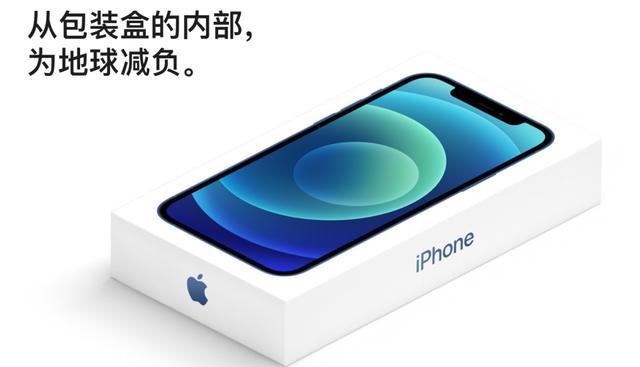 iPhone宁可被处罚,还要撤销附送充电插头?