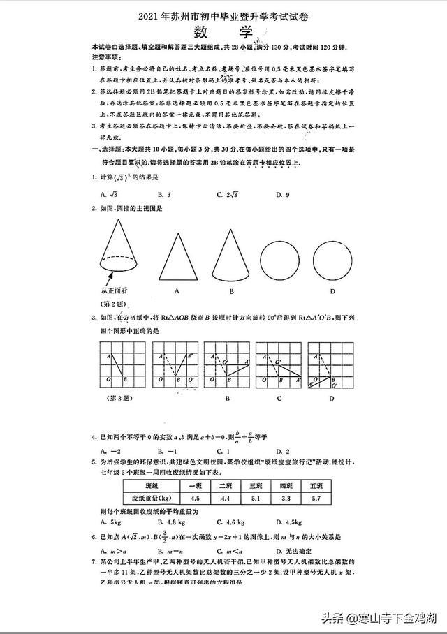 2021苏州中考数学试卷