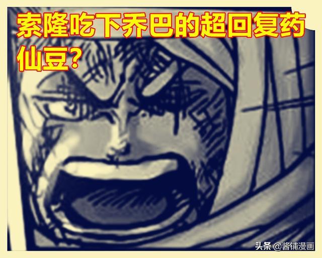 海贼王漫画在哪看,海贼王1017话,索隆吃下副作用为2倍剧痛的超级回复药,对垒King