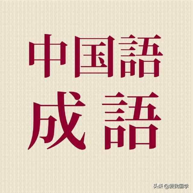 成语什么什么什么的,中国成语三字的你知道多少?155个三字成语送给你(建议收藏)