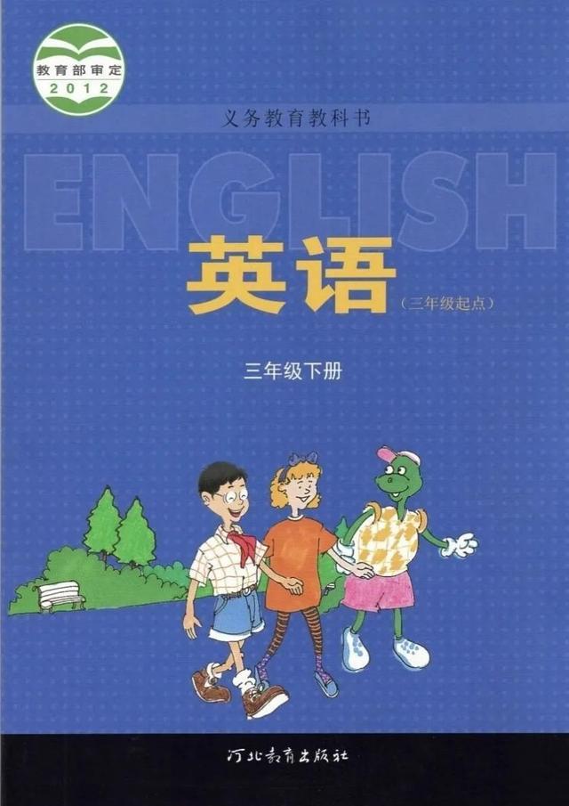 三年级英语,下册课本,冀教版,假期预习!