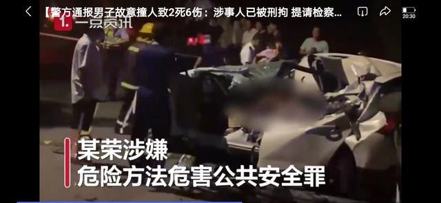 男子因感情纠纷撞人致2死6伤,提醒大家:遇事要冷静别过激 全球新闻风头榜 第2张