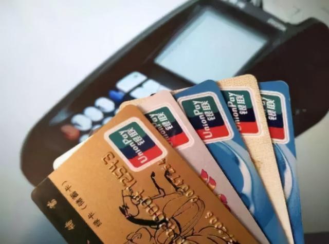 银行卡注销行动,一些长期性无需的储蓄卡,都归属于销户范畴