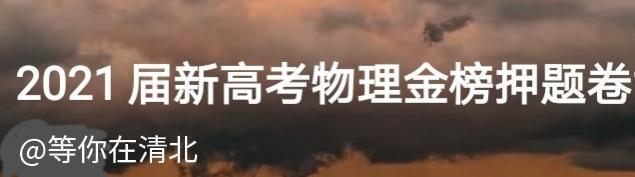 2021 最新物理押题卷(江苏)