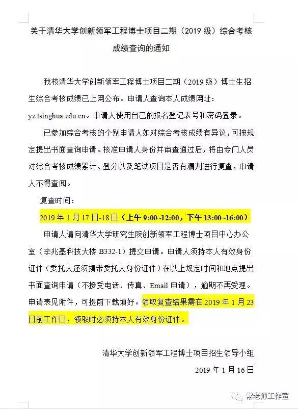 博士成绩查询,清华创新领军工程博士项目二期(2019级)综合考核成绩查询的通知