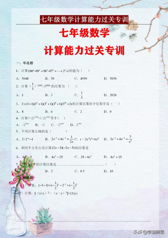 七年级数学计算能力过关专训,别让计算成为了八九年级的累赘