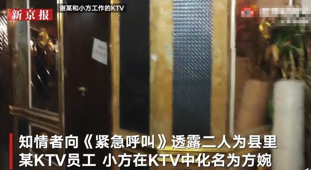 皮箱藏尸案嫌犯与被害人均为某KTV员工,是上下级关系,其曾挪用员工工资赌博