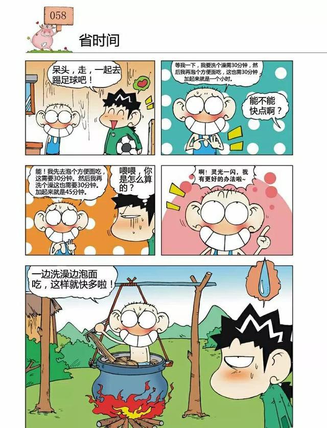爆笑校园漫画全集,漫画爆笑校园:呆头的蛋