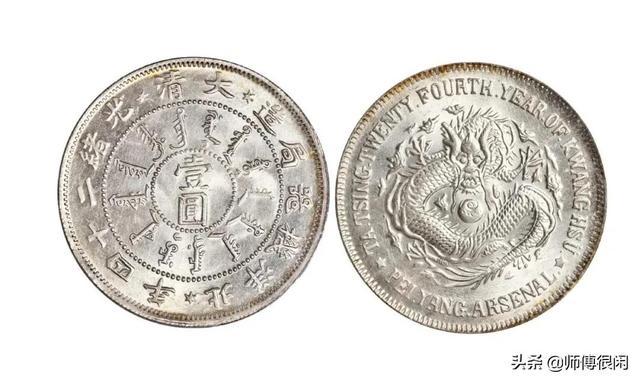 老品种,老银元成交一览,品种多样,有名家旧藏