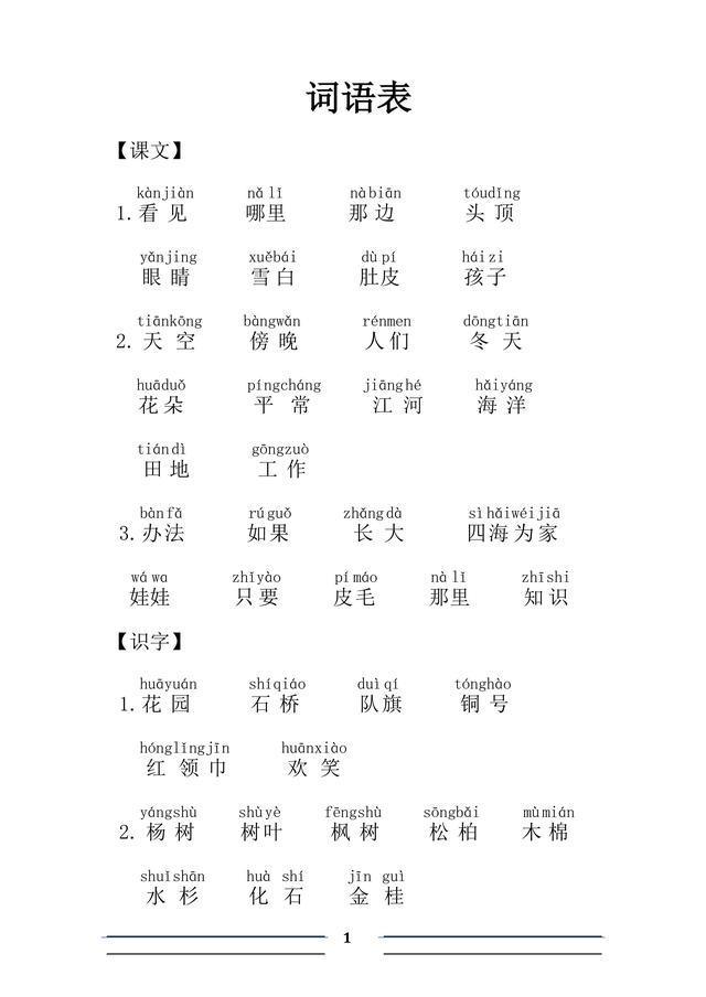 静成语,部编版二年级语文上册词语表带拼音
