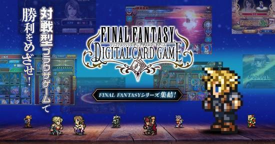 卡牌网页游戏,SE发表游戏新作《最终幻想:数字卡牌游戏》