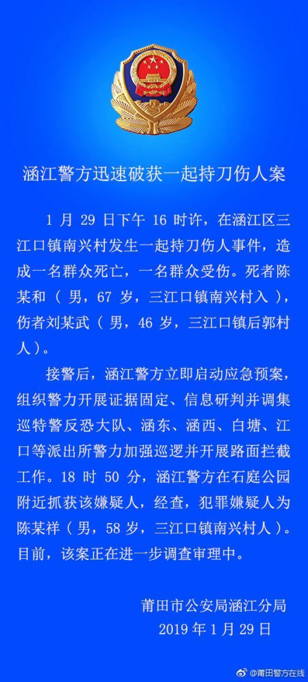 福建莆田发生持刀伤人事件致1死1伤,嫌疑人已被抓获