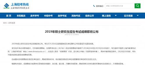 上海招考热线成绩查询,上海教育考试院上海招考热线查询2019研究生招考成绩官网入口