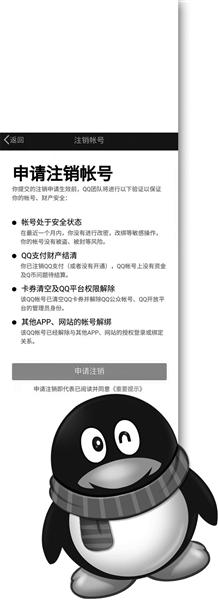 q友乐园说说短句,QQ新功能上线,你会注销它吗?