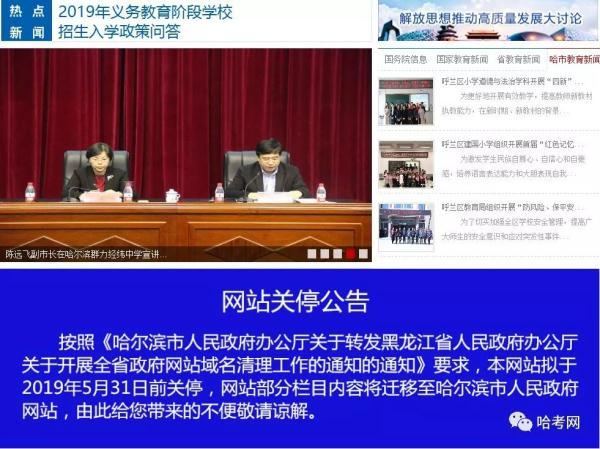 哈尔滨中考成绩查询,哈市教育局现网站要关停,今年中考成绩可咋查?别急……