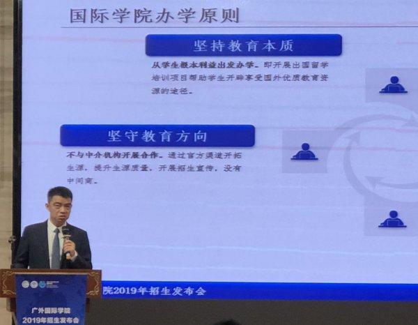 广外雅思,广外国际学院举行2019年招生发布会,上百个专业可出国留学培训