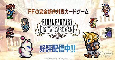卡牌网页游戏,卡牌对战页游《最终幻想数字卡游戏》上线