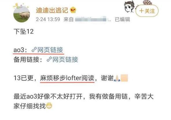 ao3中文网页版,肖战工作室道歉!肖战粉丝举报ao3事件梳理 肖战主演《陈情令》评分跌至7.9