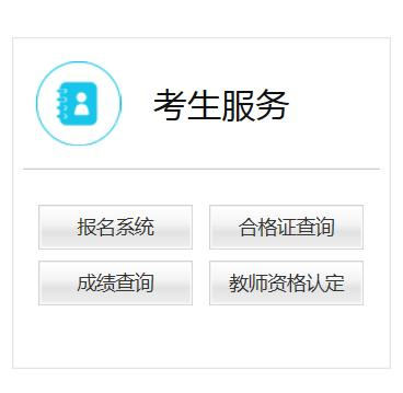 教师资格面试成绩查询,教师资格面试成绩查询入口最新 中国教育考试网中小学教资面试分数