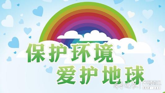 6月5日是什么节日,6月5日,世界环境日,爱护环境,从身边小事开始