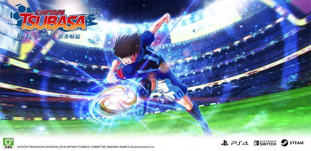 足球小将网页游戏,《足球小将:新秀崛起》游戏系统宣传片 动画般的临场感